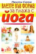 Влезте във форма за плажа с йога