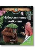 Невероятните животни/ Невероятната енциклопедия Larousse
