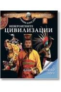 Невероятните цивилизации/ Невероятната енциклопедия Larousse