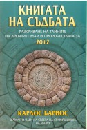 Книгата на съдбата: Разкриване на тайните на древните маи и пророчествата за 2012
