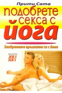 Подобрете секса с йога
