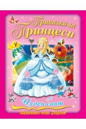 Приказки за Принцеси