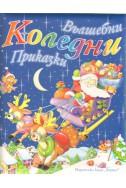 Вълшебни Коледни приказки