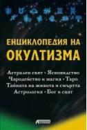 Енциклопедия на окултизма. Астрален свят. Ясновидство. Чародейство и магия