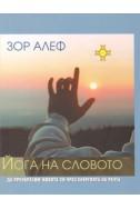 Йога на словото + CD