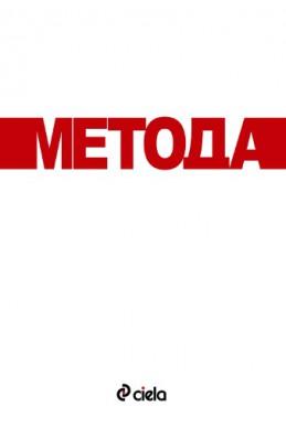 Метода