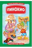 Пинокио/ Книга с дръжка