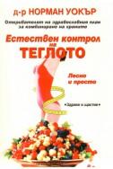 Естествен контрол на теглото