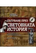 Пътуване през световната история