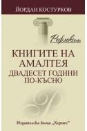 Книгите на Амалтея - двадесет години по-късно/ Рефлексии
