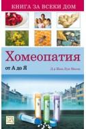 Хомеопатия от А до Я/ Книга за всеки дом