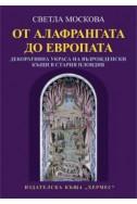 От Алафрангата до Европата. Декоративна украса на възрожденски къщи в стария Пловдив