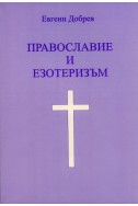 Православие и езотеризъм Ч.1