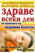 Здраве всеки ден/ По правилата на академик Болотов