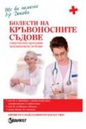 Болести на кръвоносните съдове