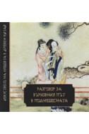 Разговор за върховния път в поднебесната/ Изкуството на любовта в Древен Китай