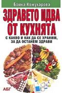 Здравето идва от кухнята