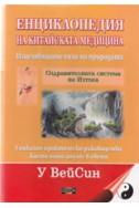 Енциклопедия на китайската медицина: Изцеляващите сили на природата