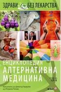 Енциклопедия Алтернативна медицина Т.16 - ХР-Я
