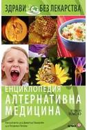 Енциклопедия Алтернативна медицина Т.10 - НАС-О