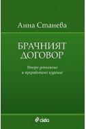 Брачният договор/ Второ допълнено и преработено издание