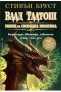 Влад Талтош: Убиец на свободна практика Кн.4