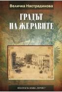 Градът на жеравите