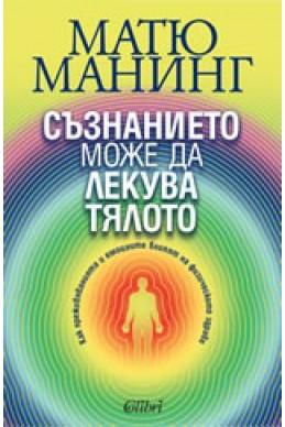 Съзнанието може да лекува тялото