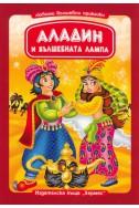 Аладин и вълшебната лампа/ Любими вълшебни приказки