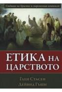 Етика на царството. Следване на Христос в съвременния контекст