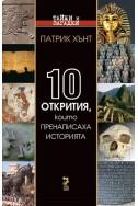 10 открития, които пренаписаха историята