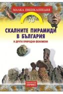 Скалните пирамиди в България и други природни феномени