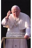 Да прекрачиш прага на надежата. Йоан Павел II отговаря на въпроси на Виторио Месори