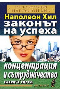 Законът на успеха Кн.5: Концентрация и сътрудничество