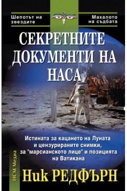 Секретните документи на НАСА