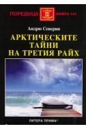 Арктическите тайни на Третия райх