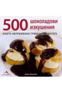 500 шоколадови изкушения, които непременно трябва да опитате