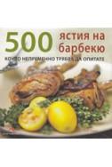 500 ястия на барбекю, които непременно трябва да опитате