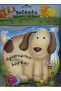 Бебешки книжки за баня с музикален бутон: Кученцето Бау-бау