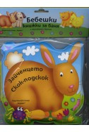 Бебешки книжки за баня с музикален бутон: Зайченцето Скок-подскок