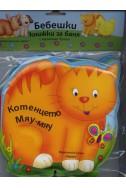 Бебешки книжки за баня с музикален бутон: Котенцето Мяу-мяу
