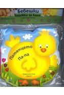 Бебешки книжки за баня с музикален бутон: Патенцето Па-па
