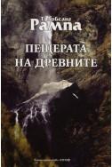 Пещерата на древните