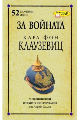 За войната на Карл Фон Клаузевиц