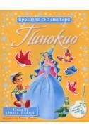 Пинокио/ Приказка със стикери