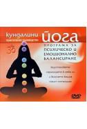 Кундалини йога: Програма за псхическо и емоционално балансиране DVD