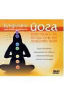 Кундалини йога: Програма за регулиране на телесното тегло DVD
