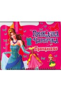 Приказна чантичка: Принцесите