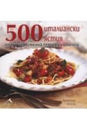 500 италиански ястия, които непременно трябва да опитате