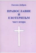 Православие и езотеризъм Ч.2